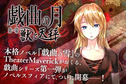 戯曲の月 第一幕~獣と天秤~ 配信開始!