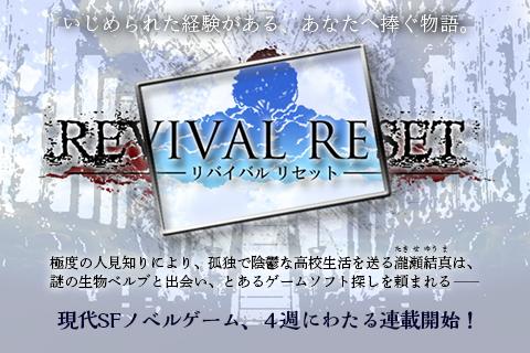 REVIVAL RESET chap2 配信開始!