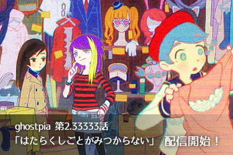 ghostpia 第2.33333話「はたらくしごとがみつからない」 配信開始!
