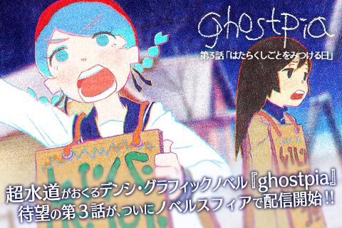 ghostpia 第3話「はたらくしごとをみつける日」 配信開始!