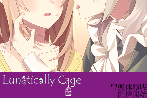 Lunatically Cage 冒頭体験版 配信開始!