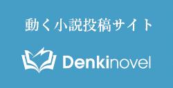 動く小説投稿サイト Denkinovel