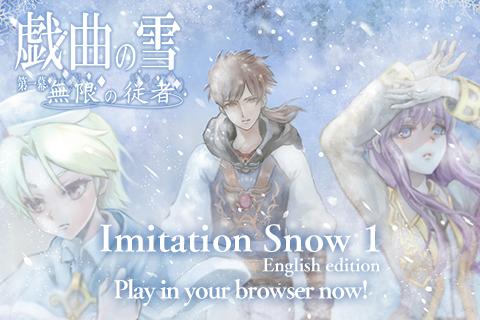 ImitationSnow1 配信開始!