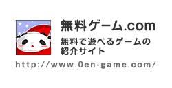 無料で遊べるゲームの紹介サイト 無料ゲーム.com